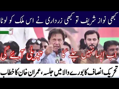 Imran khan Speech in PTI Burewala Jalsa | 11 July 2018 | Neo News