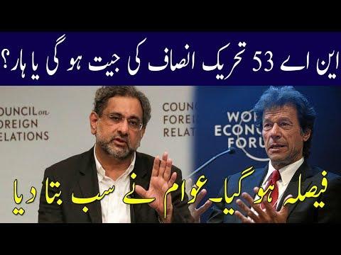 PTI Vs PMLN In NA 53   Neo News
