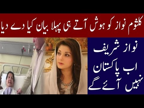 Nawaz Sharif Is Not Coming Pakistan | Neo News