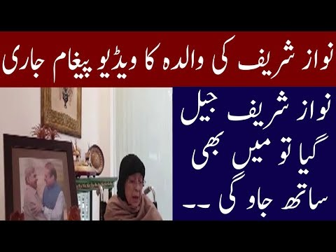 Nawaz Sharif Mother Vows to Save Nawaz Sharif | Neo News