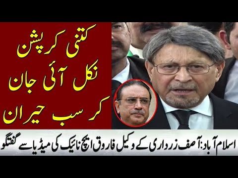 Farooq Naek Media talk | Neo News