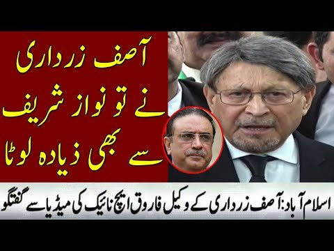 Money Laundering Case | Asif zardari Corruption Fully Exposed | Neo News