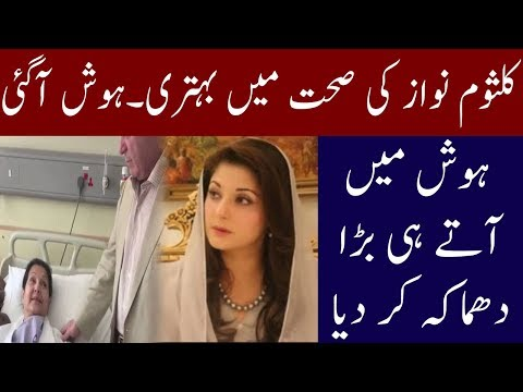 Finally Begum Kalsoom Nawaz Opens Her Eyes | Neo News