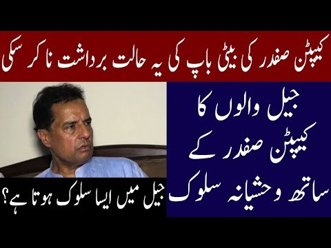 Capt Safdar Daughter Meet Him In Jail | Neo News