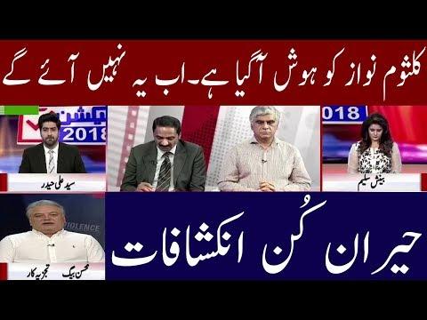 Nawaz Sharif Take Big U Turn | Neo News
