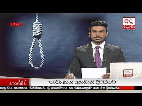 Ada Derana Prime Time News Bulletin 6.55 pm –  2018.07.12