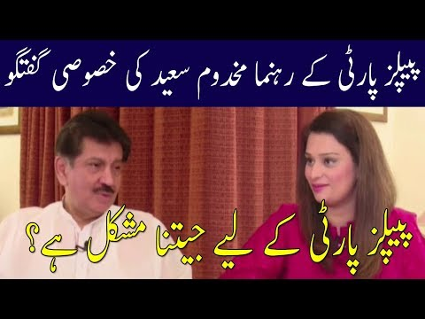 PPP Chances of Winning Election 2018 Are Very Low   Neo News