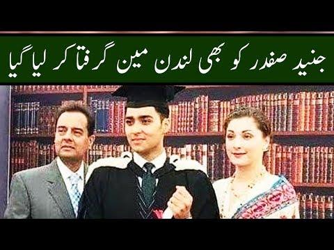 Breaking News: Maryam Nawaz's son Junaid Safdar arrested in London | Neo News HD