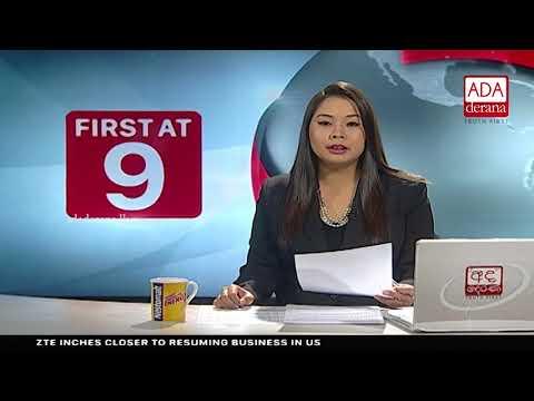 Ada Derana First At 9.00 – English News 12.07.2018