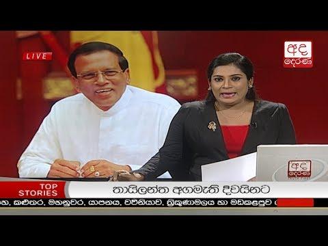 Ada Derana Late Night News Bulletin 10.00 pm – 2018.07.12
