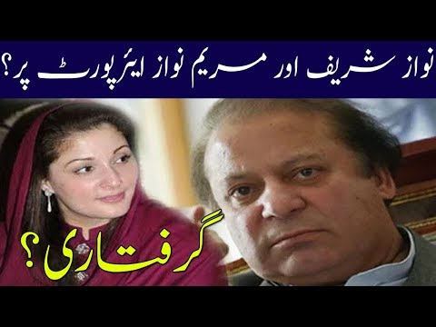 Nawaz Sharif and Maryam Nawaz On Airport | Neo News