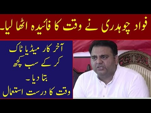 Fawad Chudhary Media Talk | 13 July 2018 | Neo News