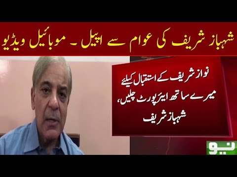 Shahbaz Sharif Exclusive Video Message To Public | Neo News