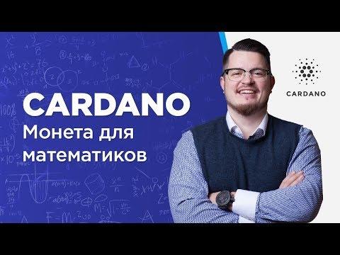 18+ Зачем я купил Cardano, если монета «на дне»? И когда монета для математиков наберет иксы?