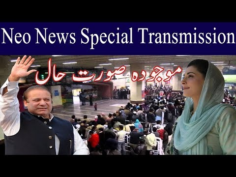 Neo News Special Transmission | 13 July 2018 | Neo News