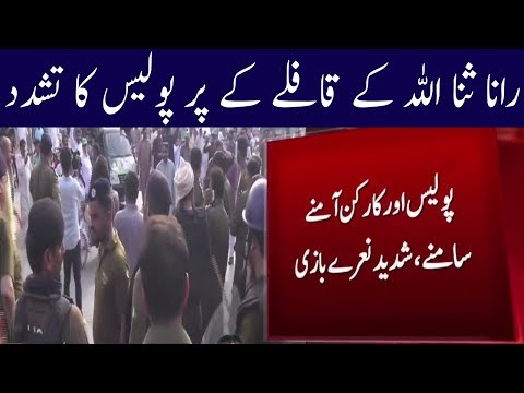 Rana Sana Ullah Stoped For Lahore Air port | Neo news