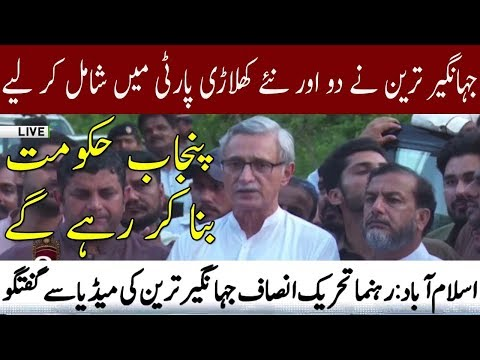 Jahangir Tareen Media Talk | 31 July 2018 | Neo News