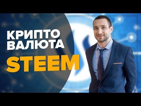 КРИПТОВАЛЮТА STEEM 2018    Прогноз курса СТИМ   Steemit   DTude