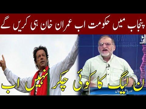 Harf E Raaz With orya Maqbol Jan | 31 July 2018 | Neo News