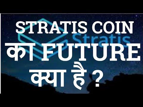 STRATIS COIN  का  FUTURE  क्या  है !  क्या  इसमें  INIVEST करना  चाहिये ? By Global Rashid