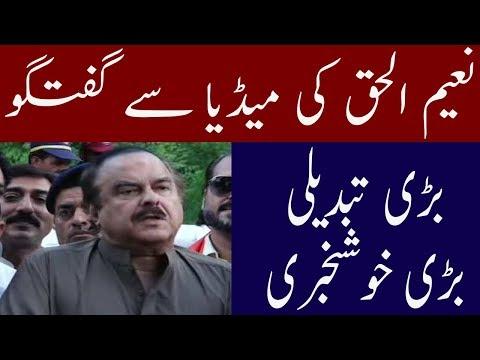 Naeem Ul Haq Media Talk | 1 August 2018 | Neo News
