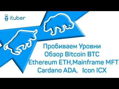 Пробиваем Уровни. Обзор Bitcoin BTC, Ethereum ETH,  Mainframe MFT, Cardano ADA, Icon ICX.