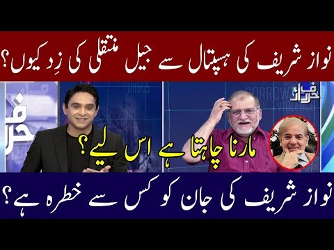 Alarming Situation For Nawaz Sharif in Adiala Jail | Neo News