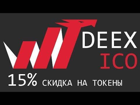 ICO DEEX exchange биржа СТАРТ | Bitshares 2.0 BTS | Graphene