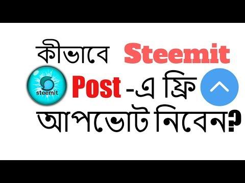 How To Get Free Upvotes In Steemit Post   Steemit Secret Tutorial 2018
