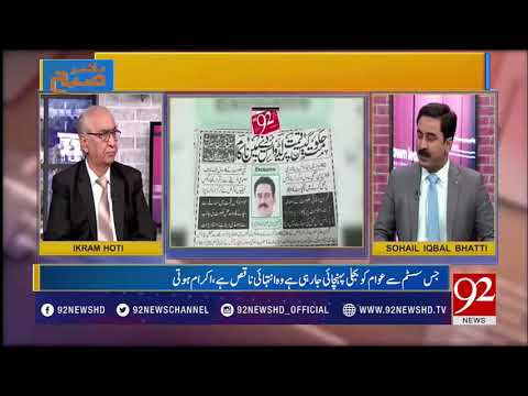 SNGPL on the verge of bankruptcy, reports Bhatti | Bakhabar Subh | 92NewsHD