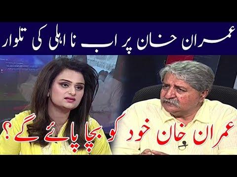 ECP  Announce Decision Against Imran Khan   Neo News