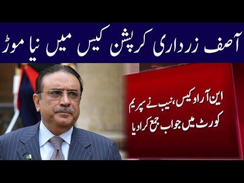 New Twist in Swiss Cases Against Asif Zardari | Neo News