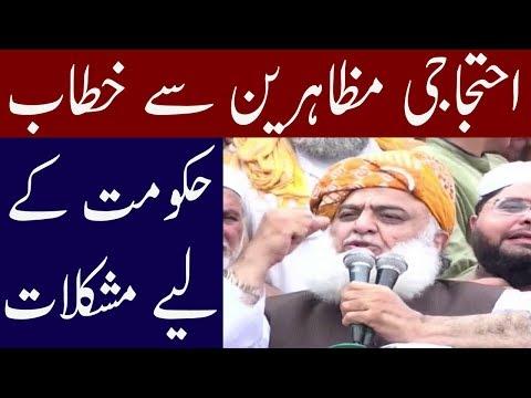 Fazal Rehman Speech | 8 July 2018 | Neo News