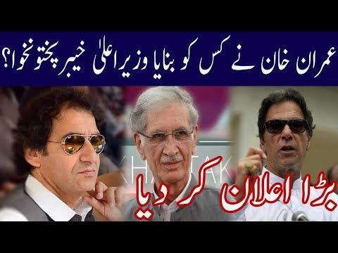 Imran Khan Nominates KP Chief Minister | Neo News
