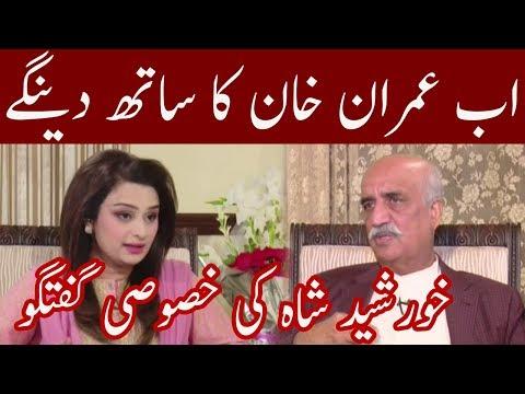 Khursheed Shah Ready to Support Imran Khan | Neo News