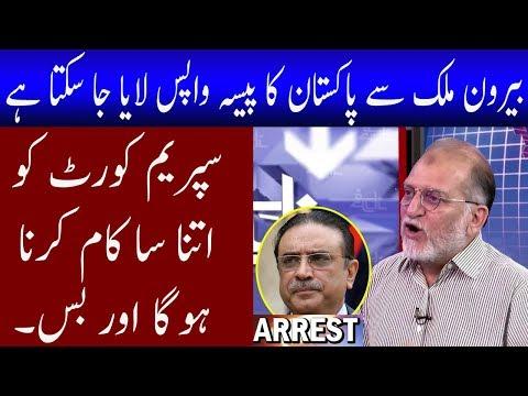 Orya Maqbool Jaan Analysis On Asif Zardari Case   Neo News