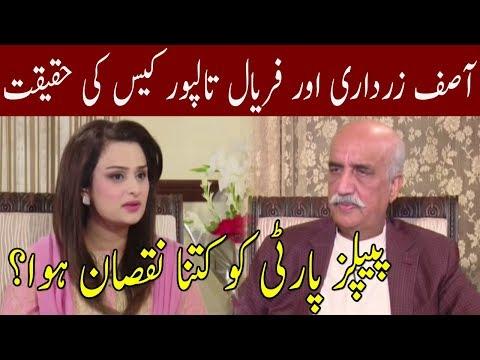 Khursheed Shah Talk About Asif Zardari Case   Neo News
