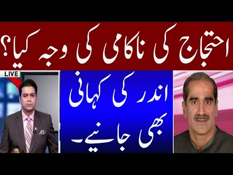 Saad Rafique Views About Opposition Protest | Neo News