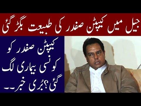 Capt Safdar Health Condition Very Bad in Adiala Jail | Neo News