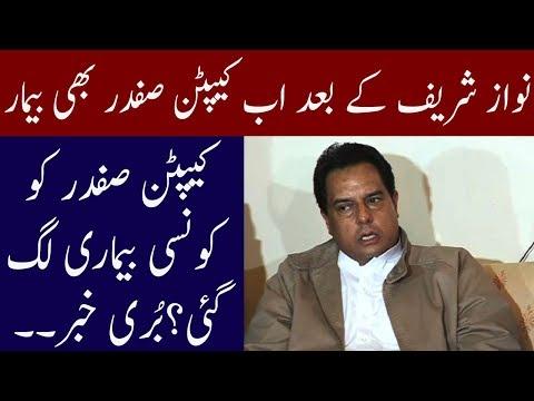 Capt Safdar Got Ill in Adiala Jail | Neo News