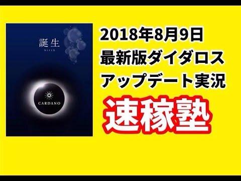 【ADA】ダイダロスアップデート2018年8月9日
