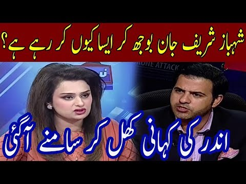 Shahbaz Sharif Big Secret Exposed | Neo News
