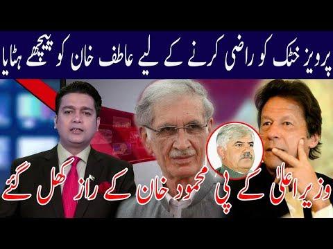 Why Imran Khan Announce Mehmood Khan As KP CM ? Neo News