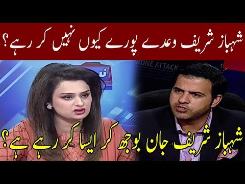 Shahbaz Sharif Hidden Main target Revealed | Neo News