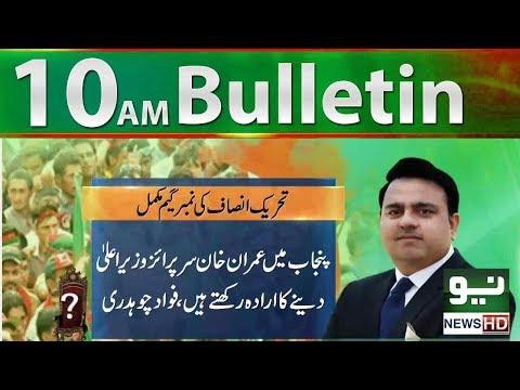 NEO News Bulletin – 10:00AM | Neo News | 10 August, 2018