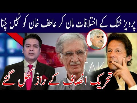 Controversy Surrounded Around Mehmood Khan Nomination As CM KPK | Neo News