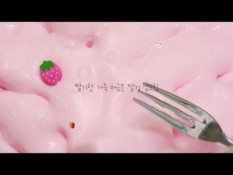 ?    RUBIT    :    딸기향 가득 머금은 딸기 생크림