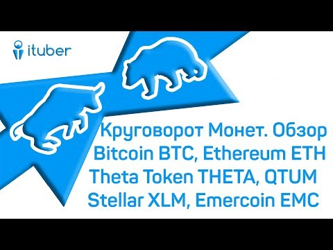 Круговорот Монет.Обзор Bitcoin BTC, Ethereum ETH,  Theta Token THETA, Stellar XLM, QTUM,Emercoin EMC