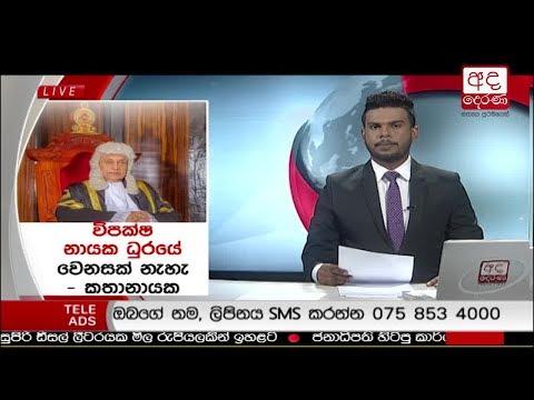 Ada Derana Prime Time News Bulletin 06.55 pm – 2018.08.10