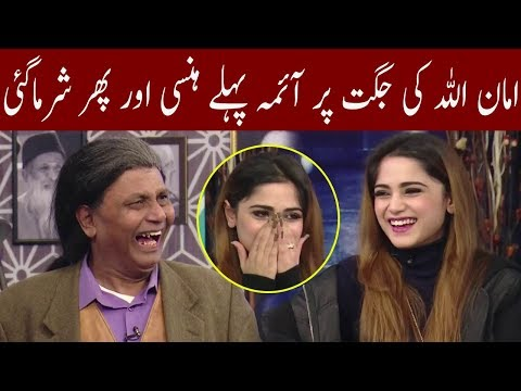 Aima Baig in Sawa Teen | 10 August 2018 | Neo News